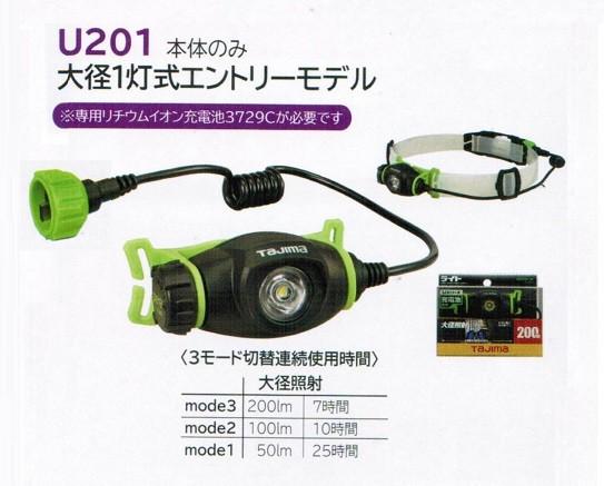 タジマ ペタ 充電式LEDヘッドライト LE-U201 本体のみ 新品