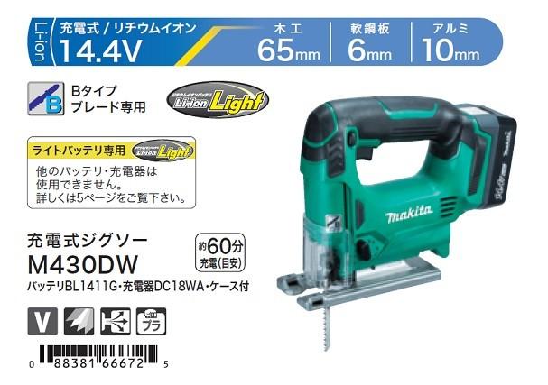 DIY マキタ M430DW 14.4V充電式ジグソー 新品