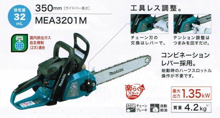 マキタ MEA3201M 350mmエンジンチェンソー 32ml 青 新品