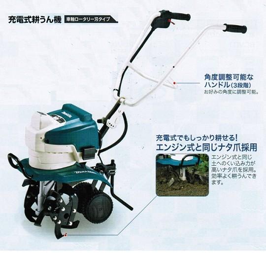 マキタ MUK360DWBX 36V充電式耕うん機 耕幅225/350mm 予備電池付 新品 一部地域発送不可