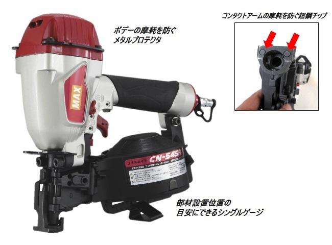 マックス CN-545R アスファルトシ-ジングボード止め用常圧釘打機 新品
