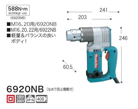 マキタ シャ-レンチ 6920NB なめり防止機構 新品