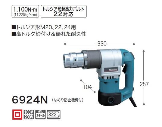 マキタ シャートレンチ 6924N なめり防止付 新品