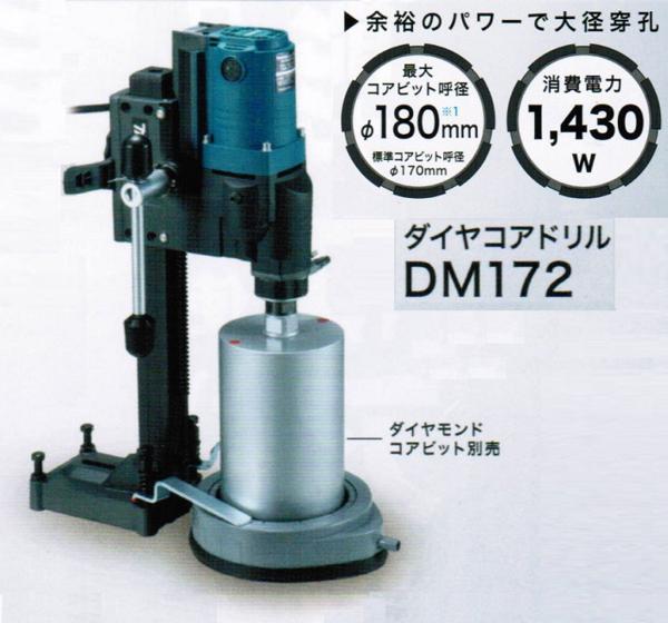マキタ ダイヤコアドリル DM172 コアビット別売 新品!
