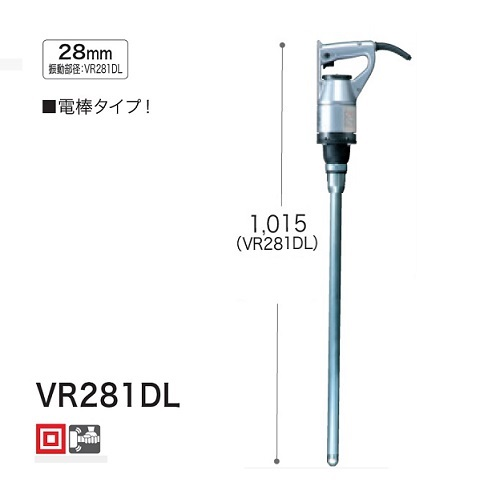 マキタ コンクリートバイブレータ VR281DL 電棒タイプ 新品
