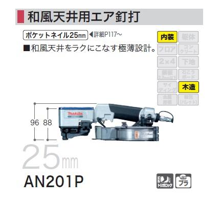 マキタ 和風天井常圧エア釘打機 AN201P 新品