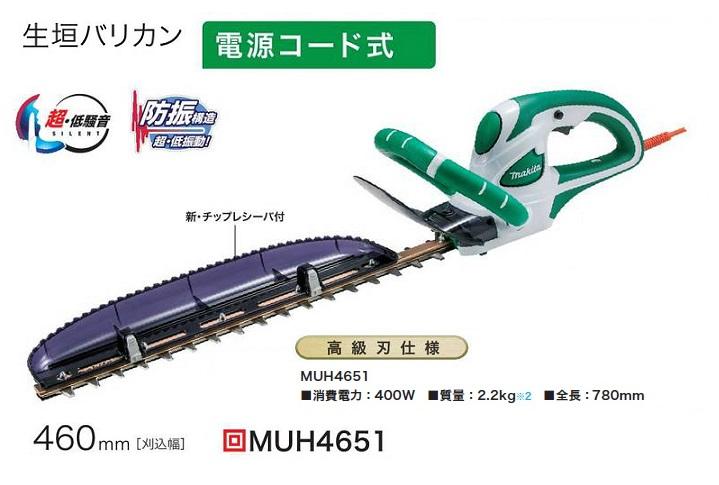 マキタ MUH4651 460mm生垣バリカン ヘッジトリマ 高級刃仕様 100V 新品