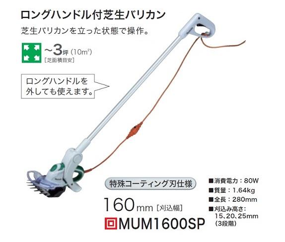 マキタ MUM1600SP ロングハンドル付芝生バリカン 特殊コ-テイング刃仕様 AC100V 新品 代引き不可