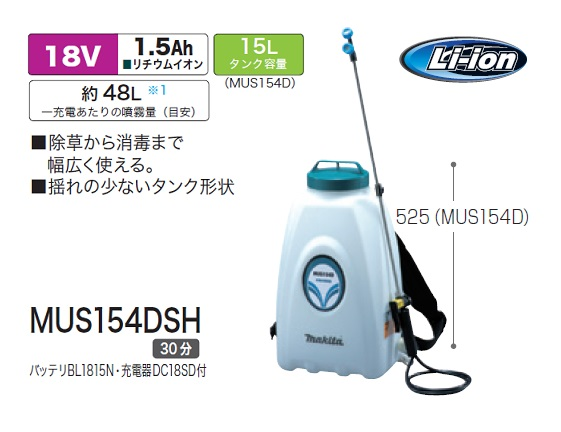 マキタ MUS154DSH 18V充電式噴霧器 タンク容量15L 新品