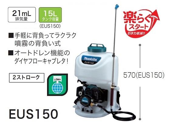 マキタ EUS150 2ストロークエンジン噴霧器 排気量21mL タンク容量15L 新品