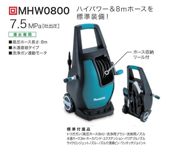 マキタ MHW0800 高圧洗浄機 水道直結式 新品