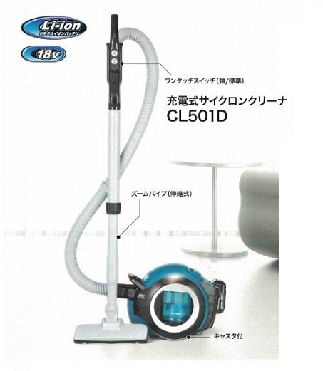マキタ CL501DZ 18V充電式サイクロンクリーナバッテリ:BL1830B+充電器:DC18SD付セット 新品