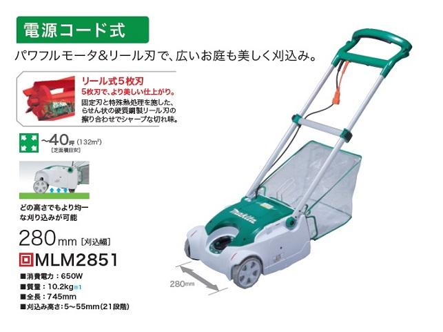 マキタ MLM2851 280mm芝刈機 100V ロータリー式 新品
