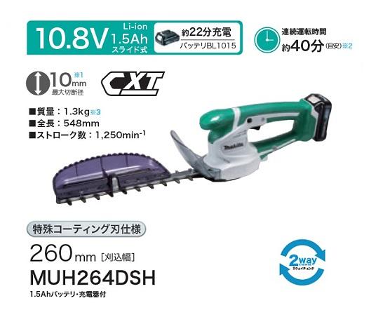 マキタ MUH264DSH 10.8V充電式ミニ生垣バリカン 刈込み幅260mm 特殊コ-テイング刃仕様 新品