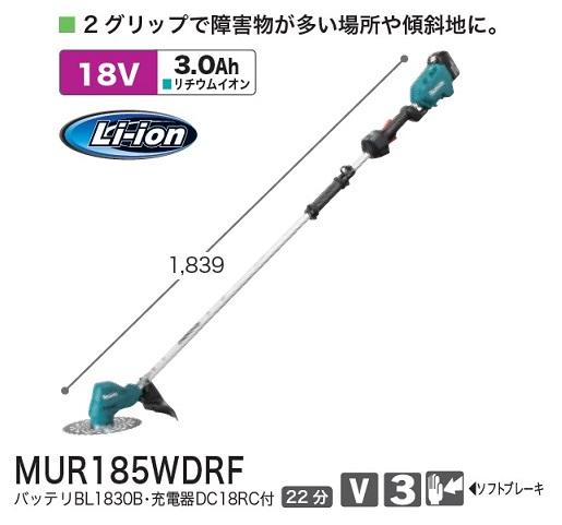 マキタ MUR185WDRF 18V-3.0Ah 充電式草刈機 2グリップ仕様 軽快チップソ-付 新品 一部地域発送不可
