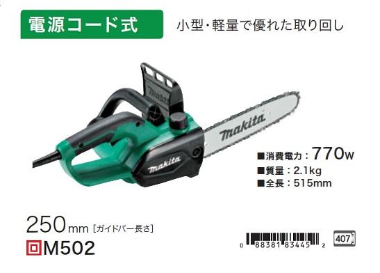 マキタ M502 250mm電気チェーンソー 新品