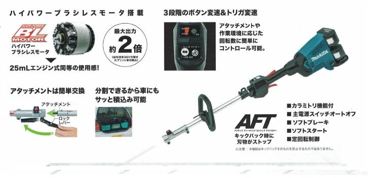マキタ MUX60DZ 18Vx2=36V充電式スプリットモータ 本体のみ バッテリ・充電器別売 新品