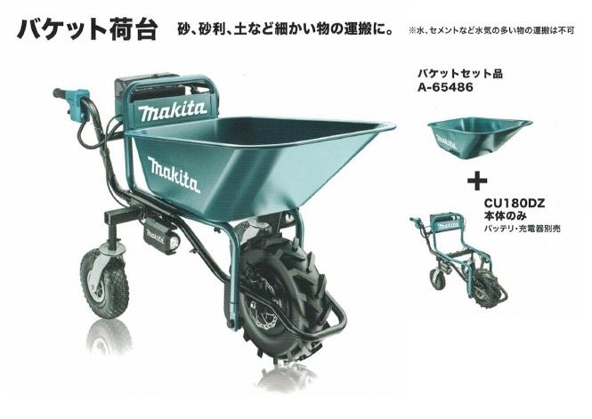 マキタ CU180DZ+バケット荷台セット 18V充電式運搬車 CU180DZ A-65486 バッテリ・充電器別売 新品 代引き不可 一部地域発送不可