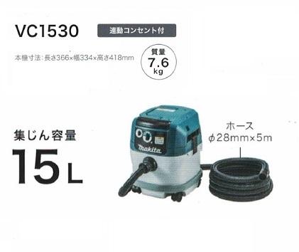 マキタ VC1530 粉塵専用 電動工具接続専用 集塵機 集じん容量15L 新品