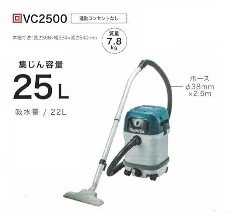 マキタ VC2500 乾湿両用集塵機 水フィルタ標準装備 集じん容量25L 新品