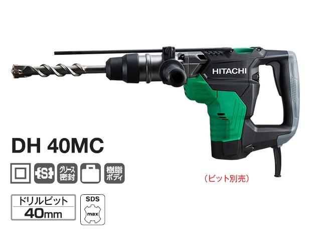 道具・工具・園芸用品プロショップ!全品安心保証付! HiKOKI DH40MC 40mmSDS-MAXハンマドリル 単相100V 新品 ハイコ-キ 日立工機