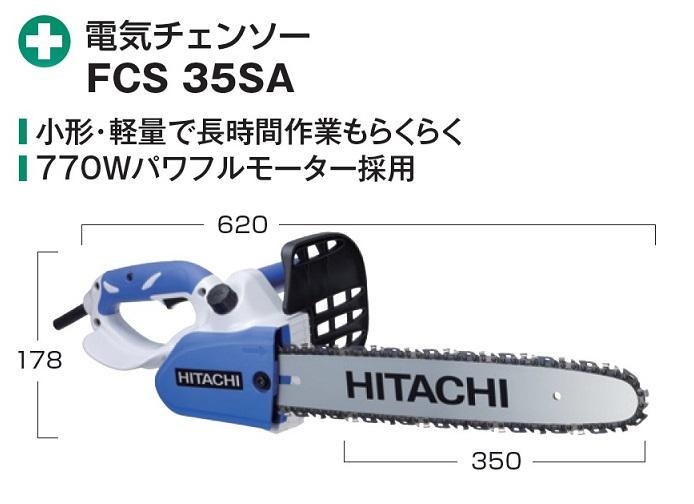日立 350mm電気チェンソー FCS35SA DIYモデル 新品