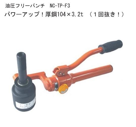 西田製作所 NC-TP-F3-ACP 油圧フリーパンチ 厚鋼電線管用 ミリネジ刃物セット ACPセット 新品