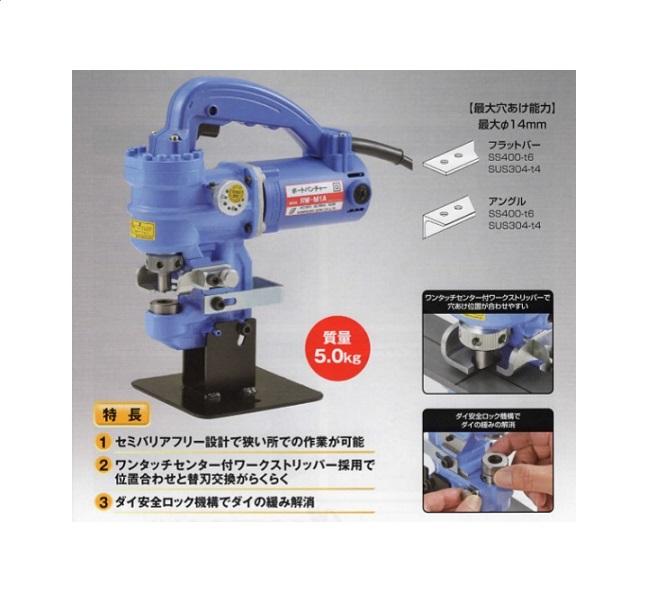 亀倉精機 RW-M1A 電動油圧式ポートパンチャー オ-トリターン 100V 新品