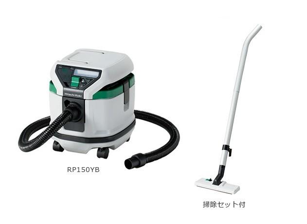 HiKOKI RP150YB 連動スイッチ付乾湿両用集塵機 単相100V 3P可倒式プラグ付 新品 日立 ハイコ-キ