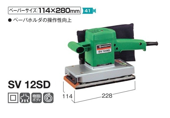 HiKOKI SV12SD オ-ビタルサンダ ぺ-パ-サイズ114x280 単相100V 新品 日立 ハイコ-キ
