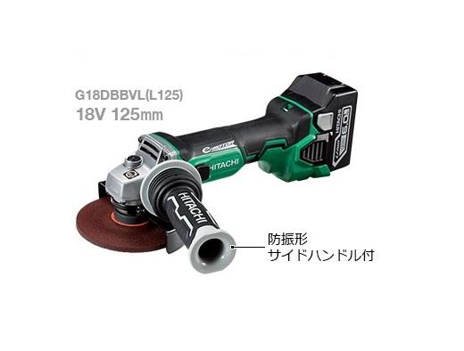 HiKOKI G18DBBVL(L125)(NN) 18V-125mmブレーキ付ブラシレスディスクグラインダ 本体のみ 蓄電池・充電器別売 緑 新品 G18DBBVL L125 ハイコ-キ 日立工機