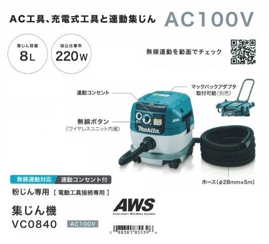 マキタ VC0840 無線連動対応粉塵専用集塵機 集じん容量8L 新品
