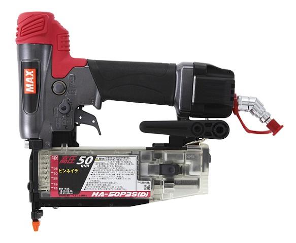 マックス HA-50P3S(D)G ダスタ付高圧ピンネイラ ク-ルグレー 新品 HA-50P3S D G