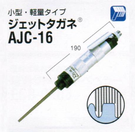 日東工器 AJC-16 空気式高速多針タガネ ジェットタガネ 新品