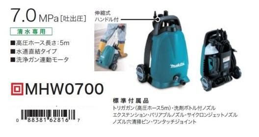 マキタ MHW0700 高圧洗浄機 水道直結式 新品