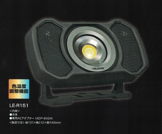 タジマ LE-R151 スピ-カ搭載充電式LEDワークライト 1500lm 色濃度調整付 新品