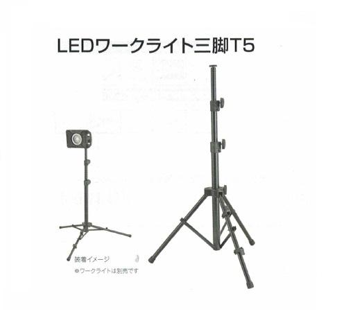 タジマ LE-ZT5 LEDワークライト用三脚T5 新品