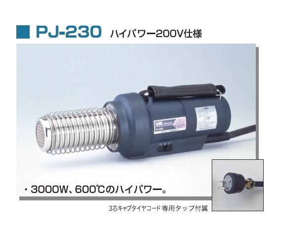 シュア- PJ-230 熱風機 プラジェット ヒートガン 据置タイプ ハイパワ-200V仕様 石崎電機 新品 PJ230