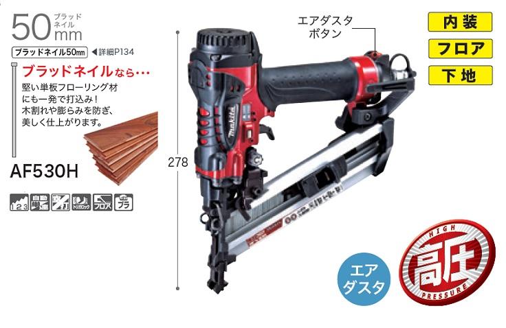 マキタ AF530H 50mmフロア用高圧ブラッド釘打機 新品