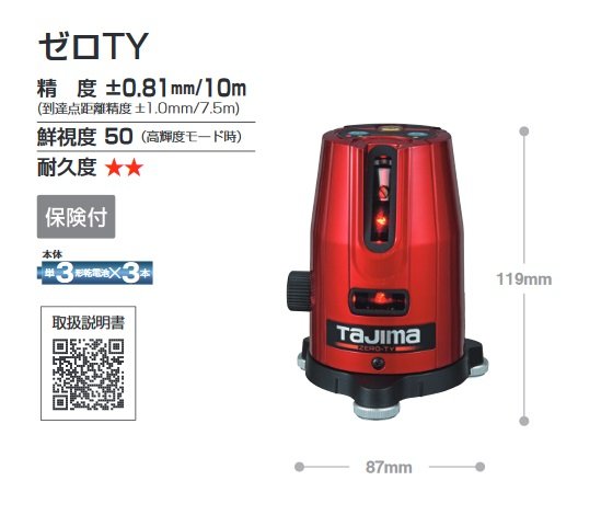 送料無料 タジマ ZERO-TY 高輝度レーザー 縦・横 新品 送料無料 一部地域除く 代引き不可