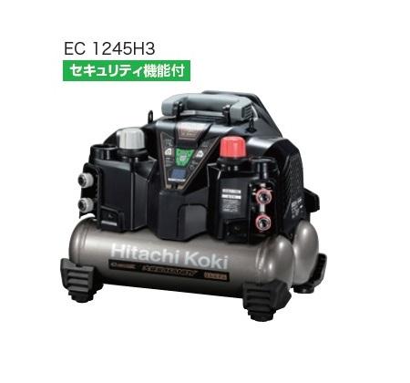 HiKOKI EC1245H3 セキュリテイ機能付 釘打機用高圧対応エアコンプレッサ 新品 ハイコ-キ 日立工機