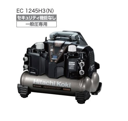 HiKOKI EC1245H3(N) 釘打機用 常圧専用エアコンプレッサ セキュリテイ機能なし 新品 EC1245H3 TN ハイコ-キ 日立工機