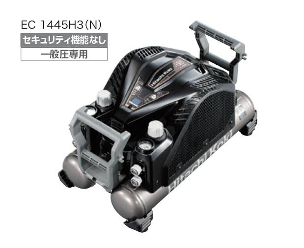 【2019正規激安】 HiKOKI ハイコ−キ EC1445H3 N セキュリテイ機能なし 日立工機:プロショップE-道具館店 釘打機用常圧専用エアコンプレッサ EC1445H3(N) 新品-DIY・工具