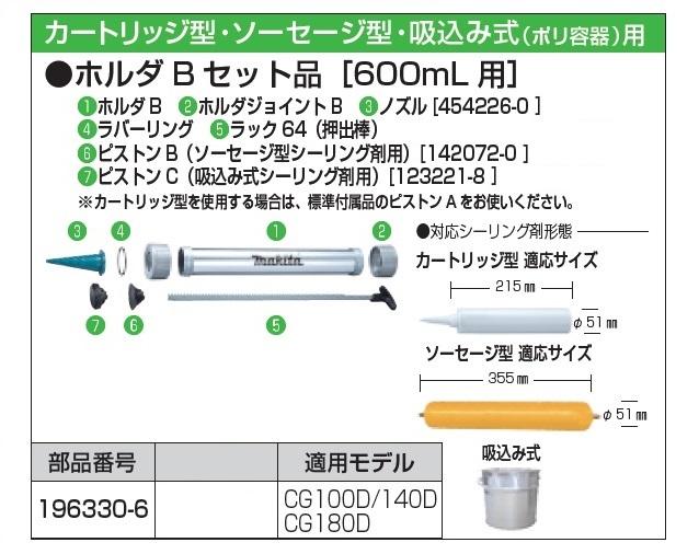 マキタ 196330-6 充電式コ-キングガン用ホルダBセット品 カ-トリッジ型・ソーセ-ジ型・吸込み式(ポリ容器)用 600ml用 新品