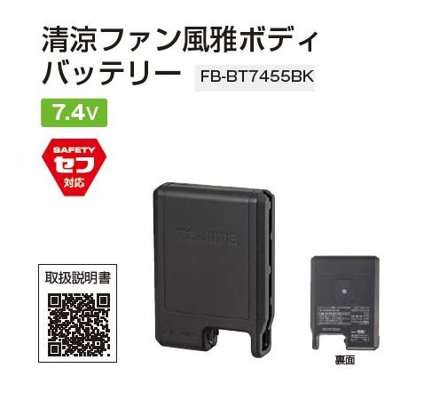 タジマ FB-BT7455BK 風雅ヘッド 風雅ボデイ 暖雅ベスト 暖雅ベルト用7.4Vモバイルバッテリー 新品