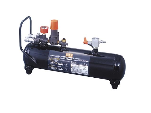 マックス AK-TH5R(44K) 高圧接続エアタンク 高圧エアチャック2個付 新品 タンク内圧44気圧まで対応 AK-TH5R 44K