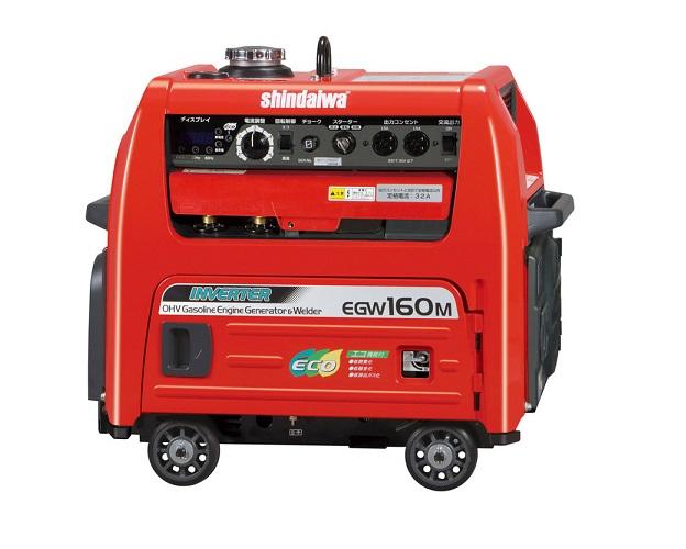 新ダイワ EGW160M-I インバータエンジン発電機兼用溶接機 やまびこ 新品 発電機 EGW160MI 一部地域発送不可 代引き不可