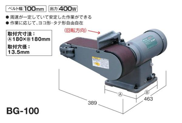 HiKOKI BG-100 ベルトグラインダ ベルト幅100mm 単相100V 新品 BG100 日立 ハイコ-キ