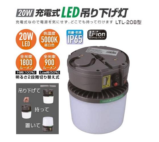 ハタヤ LTL-20B 屋外用充電式LED吊り下げ灯 20W 新品