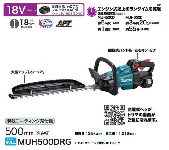 マキタ MUH500DRG 18V-6.0Ah 充電式へッジトリマ 刈込み幅500mm 特殊コ-テイング刃仕様 チップレシ-バ付 新品 送料無料 代引き不可